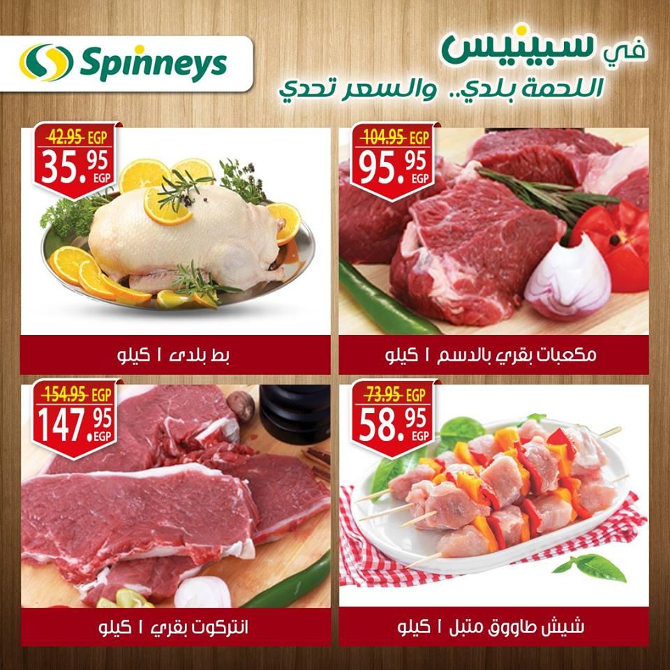 عروض سبينس من 25 يناير حتى 31 يناير 2018 مهرجان اللحوم