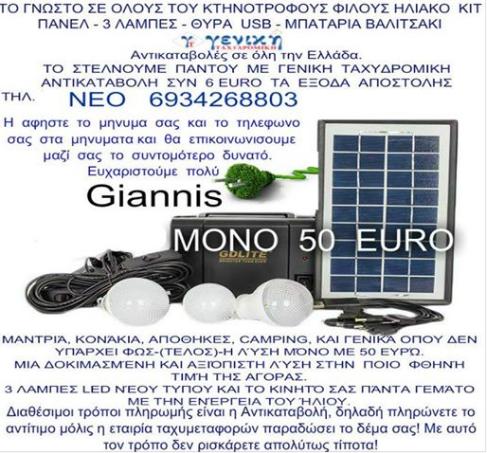 Διαγωνισμός για ηλιακό πάνελ εντελώς ΔΩΡΕΑΝ στην ομάδα μας στο Facebook
