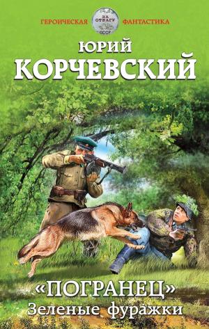 Юрий Корчевский. «Погранец». Зеленые фуражки
