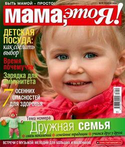 Читать онлайн журнал Мама это Я! (№10 октябрь 2018) или скачать журнал бесплатно