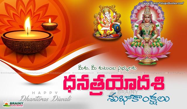 Telugu Dhana Trayodashi Wishes Greetings Online 2016 Best