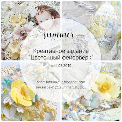 Креативное задание «Цветочный фейерверк»