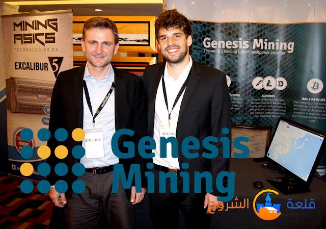 الشركة المنافسة في تعدين البيتكوين Genesis Mining