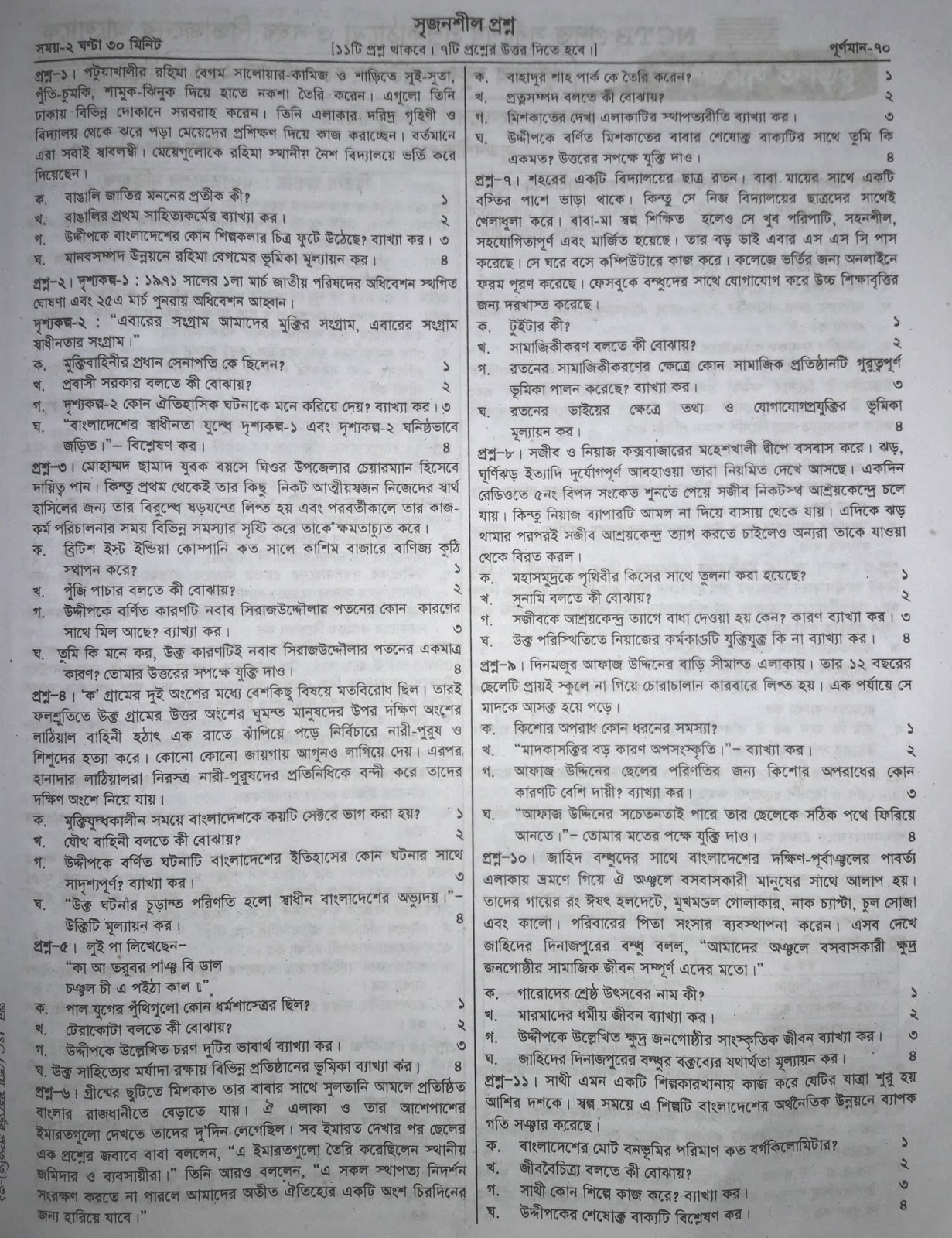 jsc Bangladesh and Global Studies suggestion, exam question paper, model question, mcq question, question pattern, preparation for dhaka board, all boards