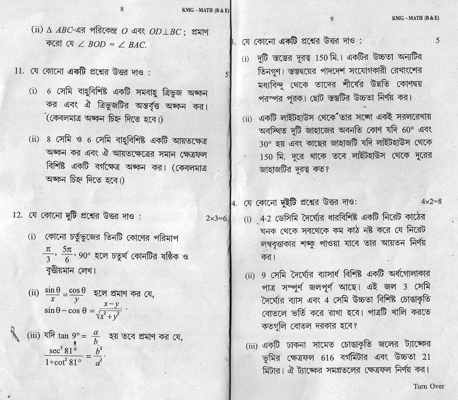 Learning English: Math Question Paper 2017