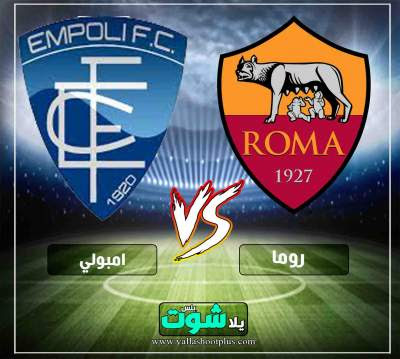 مشاهدة مباراة روما وامبولي بث مباشر اليوم 11-3-2019 في الدوري الايطالي