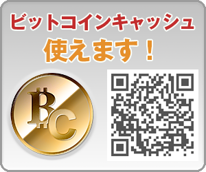 寄付受付:ビットコインキャッシュ(Bitcoin Cash / $BCC)アドレス