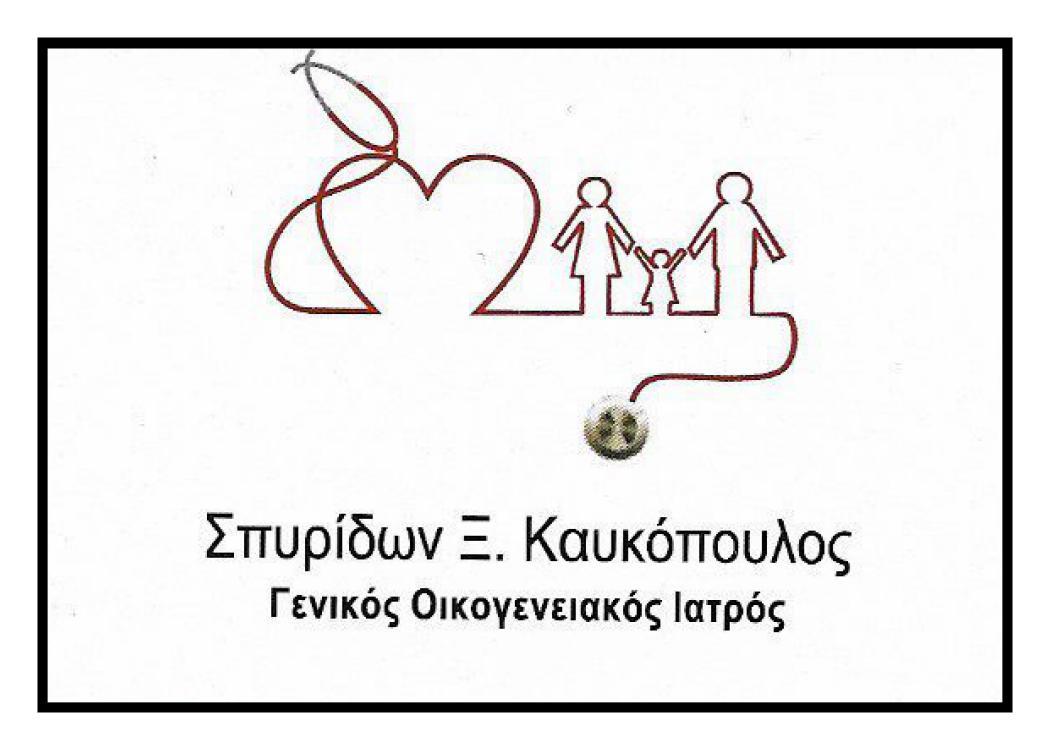 Σπυρίδων Καυκόπουλος Γενικός Ιατρός
