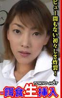 Tokyo Hot kb1534 東京熱 チーム木村番外編生挿入 — 桜田さくら