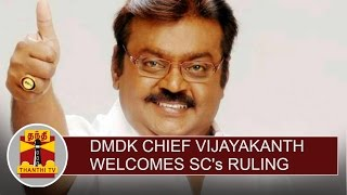 DMDK Chief Vijayakanth welcomes SC's Ruling on Defamation Cases – Thanthi Tv