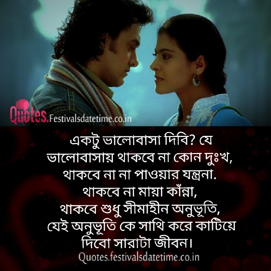 Bangla Instagram & Facebook Love Shayari Status Free share