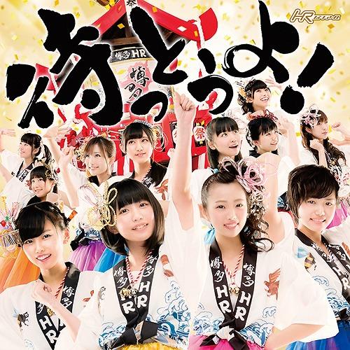 [Single] HR – 待っとうよ! (2016.06.22/MP3/RAR)