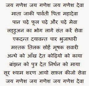 Jai Ganesh Jai Ganesh Deva Aarti Pdf