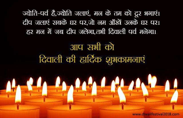 Latest Diwali Wishes Hindi And English