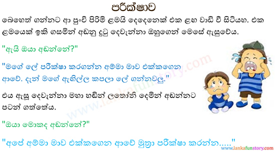 Sinhala Jokes-Test