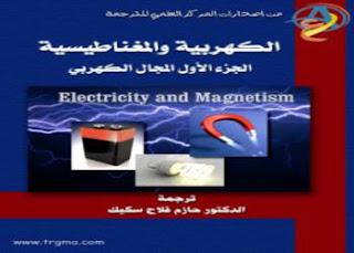 تحميل كتاب الكهربية والمغناطيسية pdf ـ تاليف سيروي مترجم