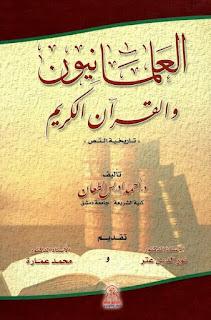العلمانيون والقرآن الكريم تاريخية النص - أحمد إدريس الطعان