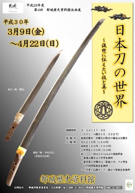 http://cms.city.miyakonojo.miyazaki.jp/display.php?cont=180309094533