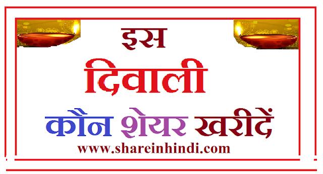 इस दीपावली/दिवाली कौन शेयर खरीदें|| दीपावली/दिवाली शेयर ||  IIFL Suggested Share for this Dipawali/diwali