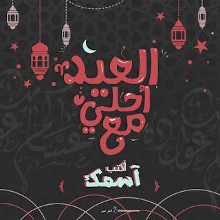 العيد احلى مع اسمك