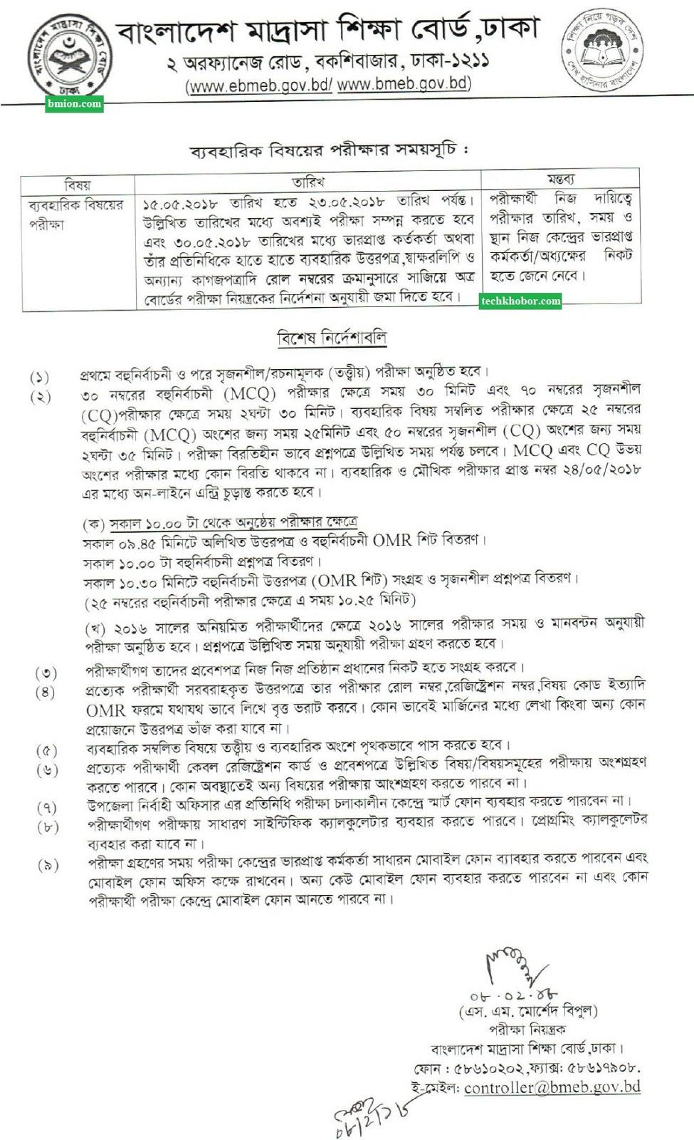 আলিম-পরীক্ষার-রুটিন-২০১৮-পরীক্ষা-শুরু-২-এপ্রিল-বাংলাদেশ-মাদরাসা-শিক্ষা-বোর্ড-ঢাকা-বাংলাদেশ