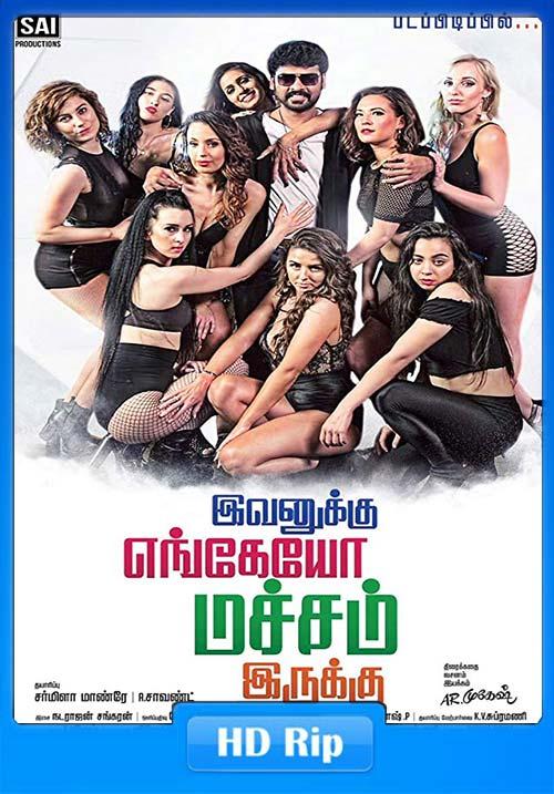 Evanukku Engeyo Matcham Irukku 2018 Tamil 720p HDRip x264 | 480p 300MB | 100MB HEVC