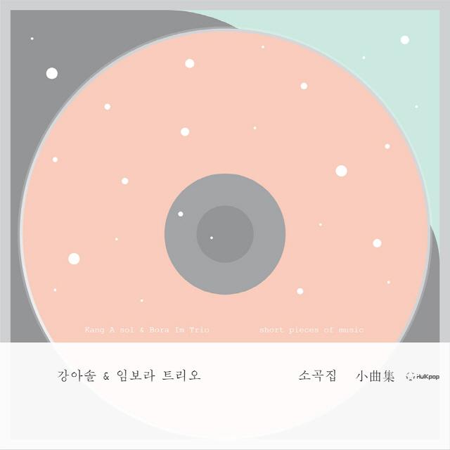 [Single] Kim A Sol, Im Bora – 강아솔, 임보라 트리오 소곡집 Part 2