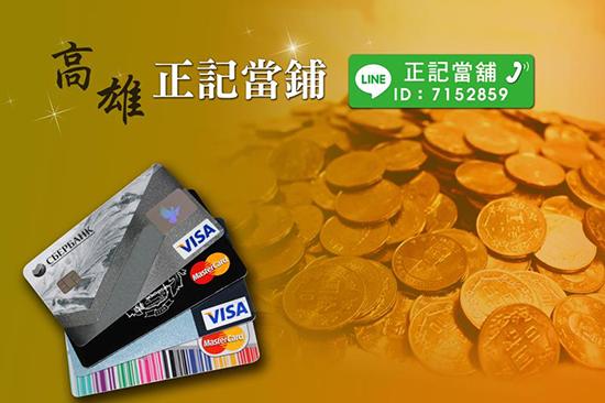 正記當舖提醒您,千萬別動用信用卡「循環利息」!