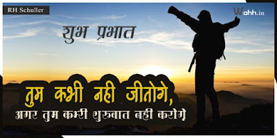 RH-Schuller-Quotes-in-Hindi