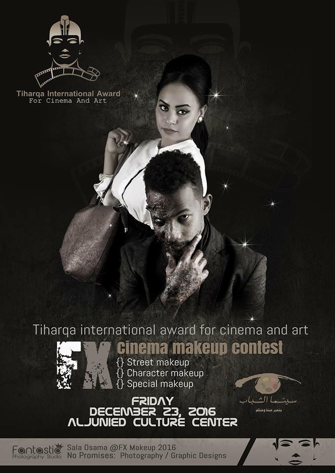 توزيع جوائر مهرجان تهارقا الدولية بسينما حلفايا للمره الرابعة