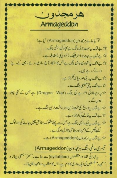 Urdu pdf in jang e jamal