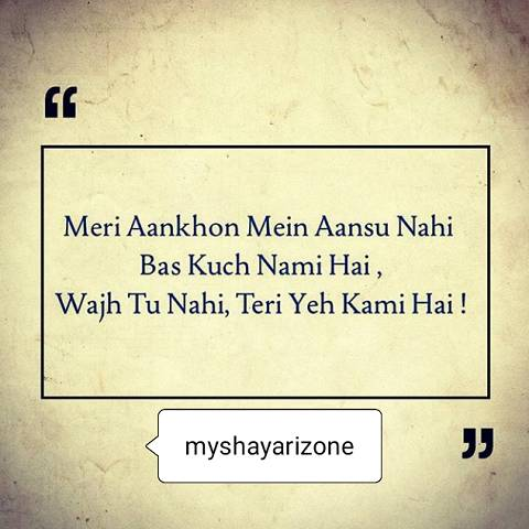 Teri Kami Aansu SMS Shayari in Hindi