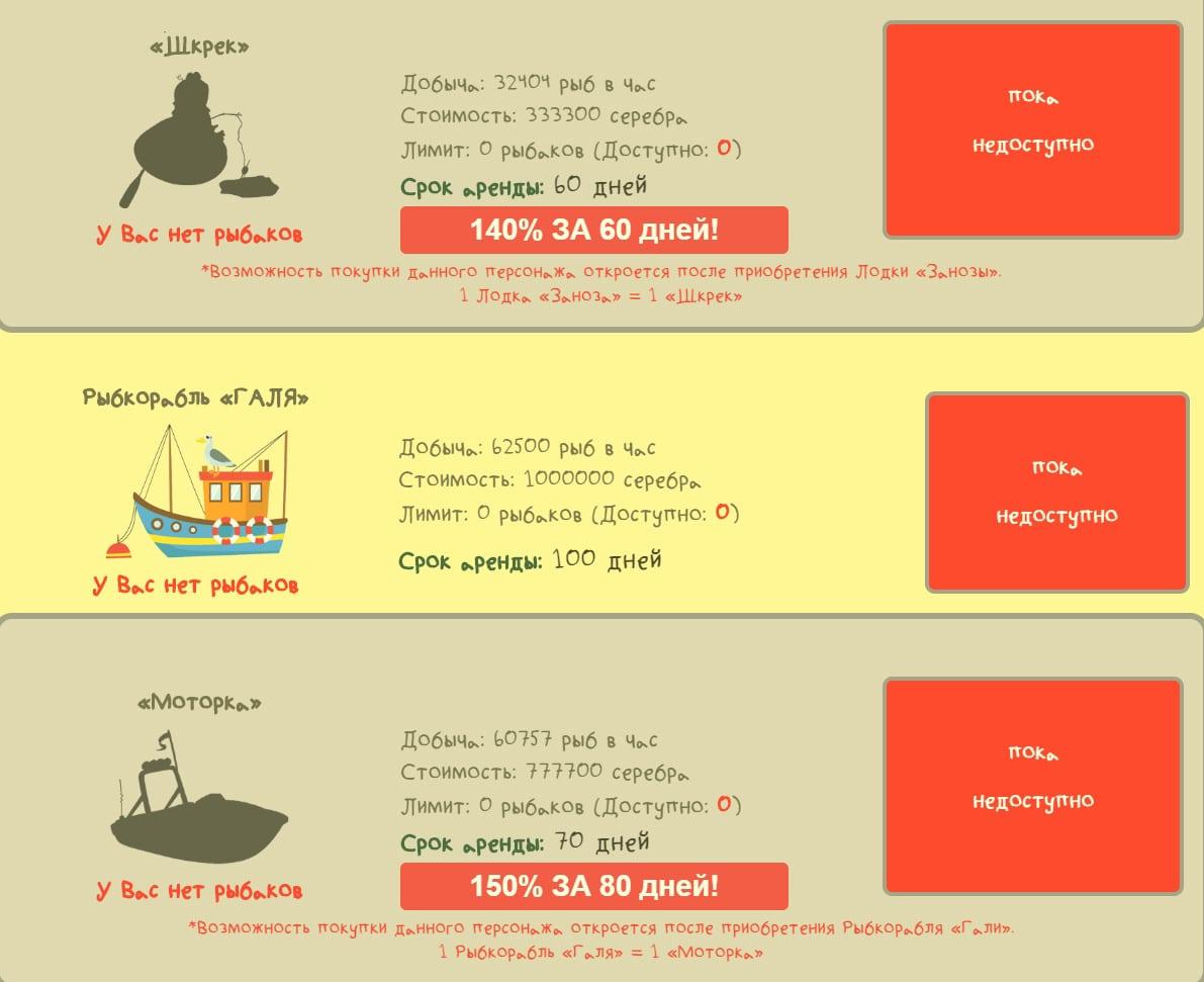 Инвестиционные планы Веселые рыбаки 3