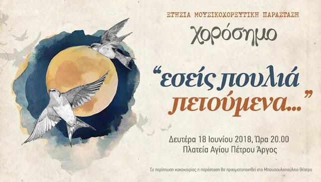 """""""Εσείς πουλιά πετούμενα..."""":  Ετήσια Μουσικοχορευτική Παράσταση από το ΧΟΡΟΣΗΜΟ στο Άργος"""