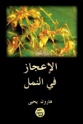 تحميل كتاب الاعجاز في النمل - هارون يحي