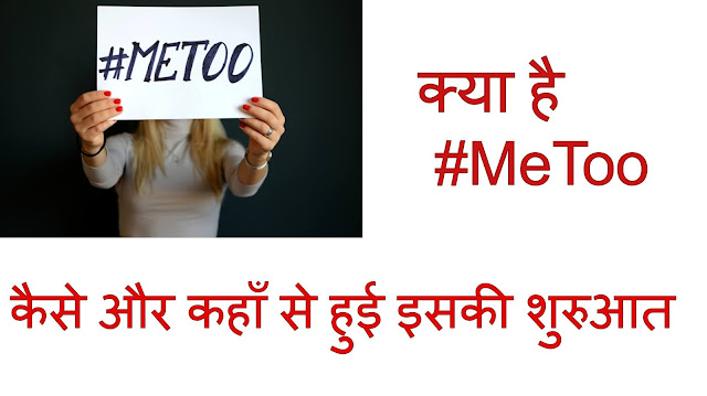 What is metoo campaign in hindi | metoo kya hai