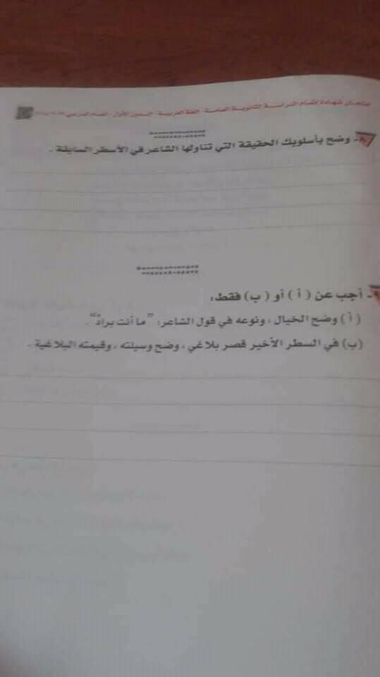 اجابة امتحان اللغة العربية للصف الثالث الثانوي 2018 0%2B%25282%2529