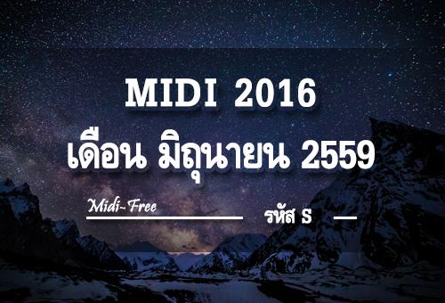 MIDI 6 - 2016 | มิดี้ประจำเดือน มิถุนายน 2559 รหัส S - MIDI-FREE