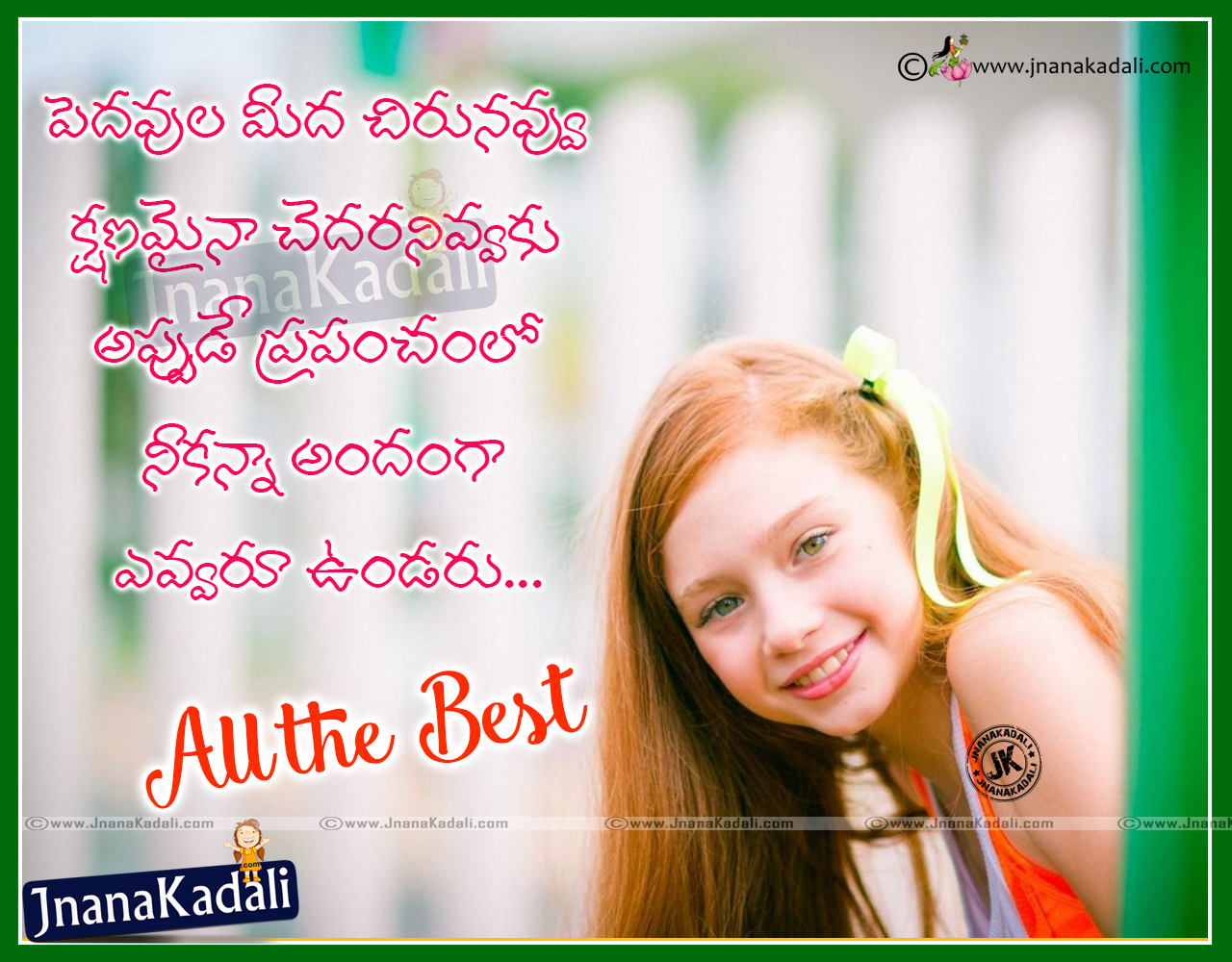 All the best wishes quotes free 21st birthday invitations templates all the best wishes telugu greetings sms quotes hd images brainysms all 2bthe2bbest kristyandbryce Image collections