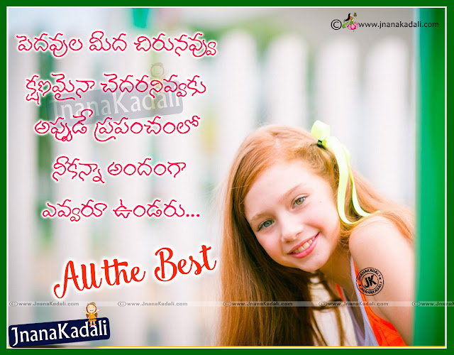 All the Best Life Success Sayings for brother, Goal Winning Motivational Sayings in Telugu,  Latest Famous Telugu Motivational Quotes with hd Wallpapers, Daily Telugu Motivational Quotes,latest Telugu All The Best Success Sayings with Beautiful Hd Wallpapers, Life Changing Success lines in Telugu, Motivational Quotes hd wallpapers in Telugu,Inspiring All the best quotes and Images in Telugu,All the best Motivated messages in Telugu Language, Telugu All Time Best and Famous Best of Luck Wishes Greetings Images