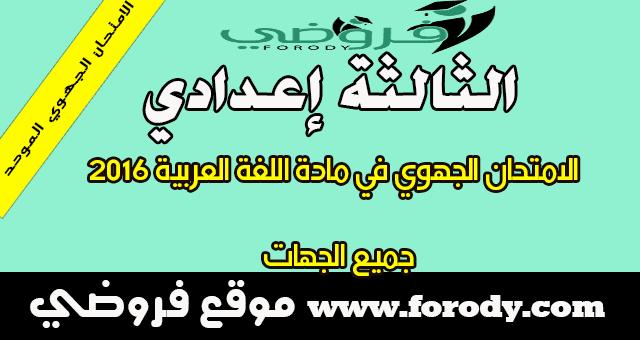 السنة الثالثة ثانوي إعدادي: اللغة العربية نماذج من الإمتحان الجهوي دورة يونيو 2016  مع التصحيح