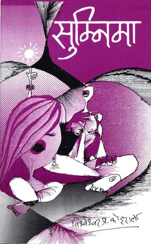 Sumnima: Nepali Novel by B.P. Koirala