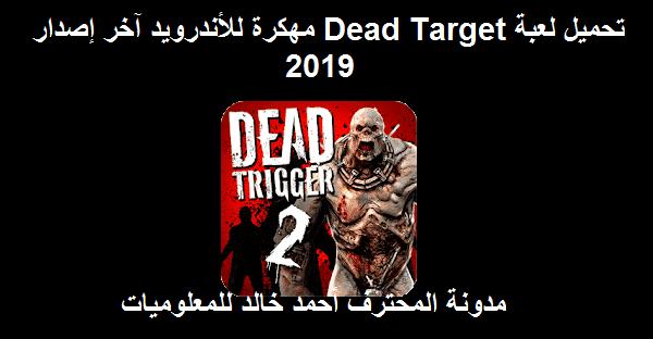 تحميل لعبة Dead Target مهكرة للأندرويد آخر إصدار 2019