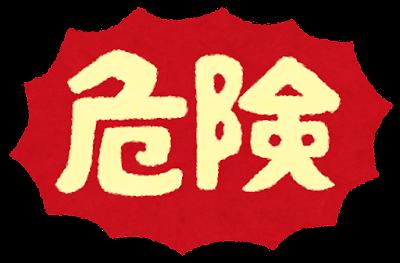 「危険」のイラスト文字