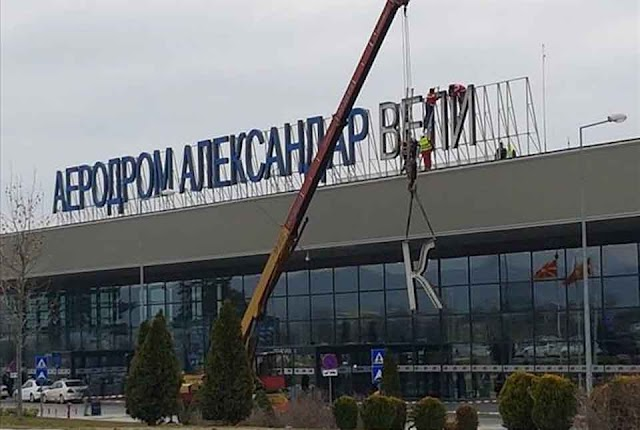 Skopje airport renamed: Letters being changed into new name
