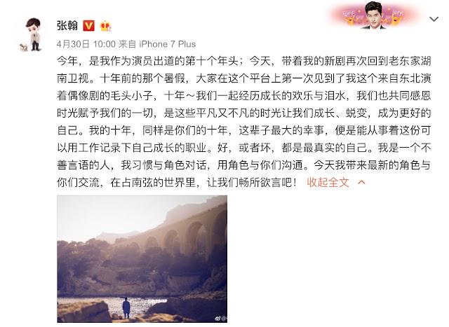 Zhang Han 10 year anniversary