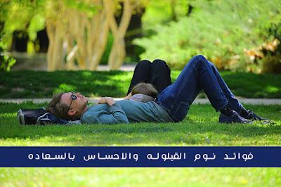 العلاقه بين نوم القيلوله وزياده الانتاجيه