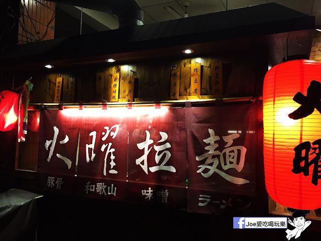 IMG 8608 - 【台中美食】火曜拉麵 漢口路上充滿日式風味的平價拉麵 | 日式拉麵 | 火曜拉麵 | 和歌山拉麵| 豚骨拉麵| 味噌拉麵 | 台中美食 |