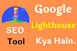 Google Lighthouse kya hain ? Best SEO Checker Tool.