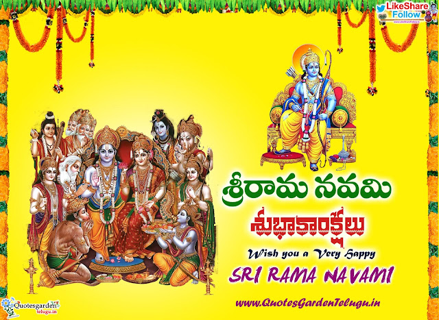 Happy Sri Rama Navami 2019 wishes greetings in Telugu images